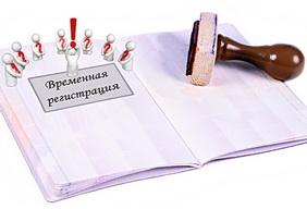ДОЛИ.РУ - Временная регистрация в Петербурге и Лен. области