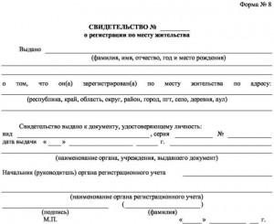 Что нужно чтобы оформить регистрацию по месту жительства санкт петербург